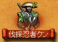 モ 伐採忍者クン.png
