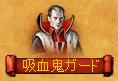 モ 吸血鬼ガード.png