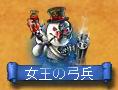 モ 女王の弓兵.png