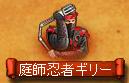 モ 庭師忍者ギリー.png