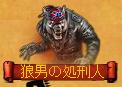 モ 狼男の処刑人.png