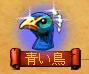 モ 青い鳥.png