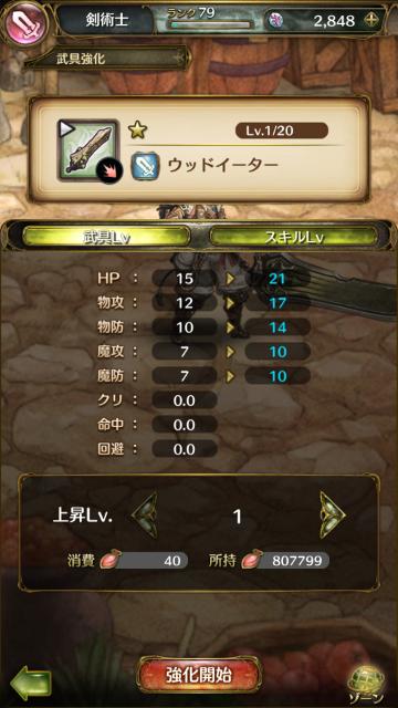 nolink,武器Lv - 紅シード