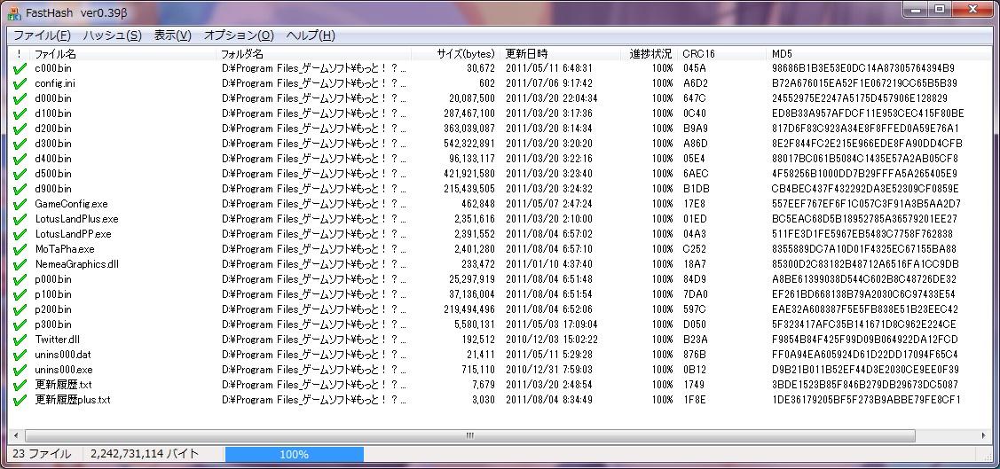 MD5コードだZE☆