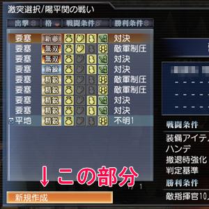 newGekitotsu4.jpg