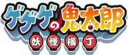 ゲゲゲの鬼太郎 妖怪横丁 攻略wiki
