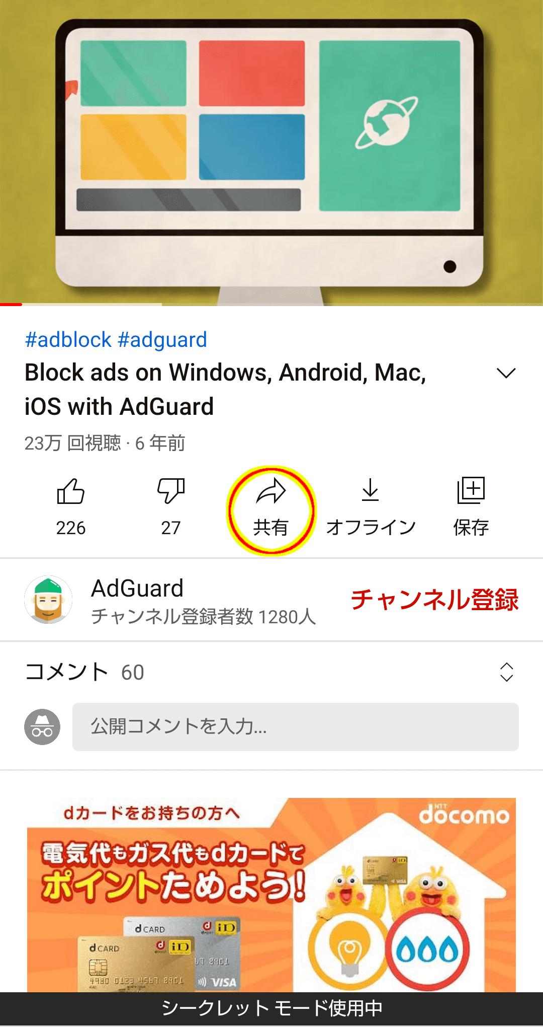 AdGuard6.png