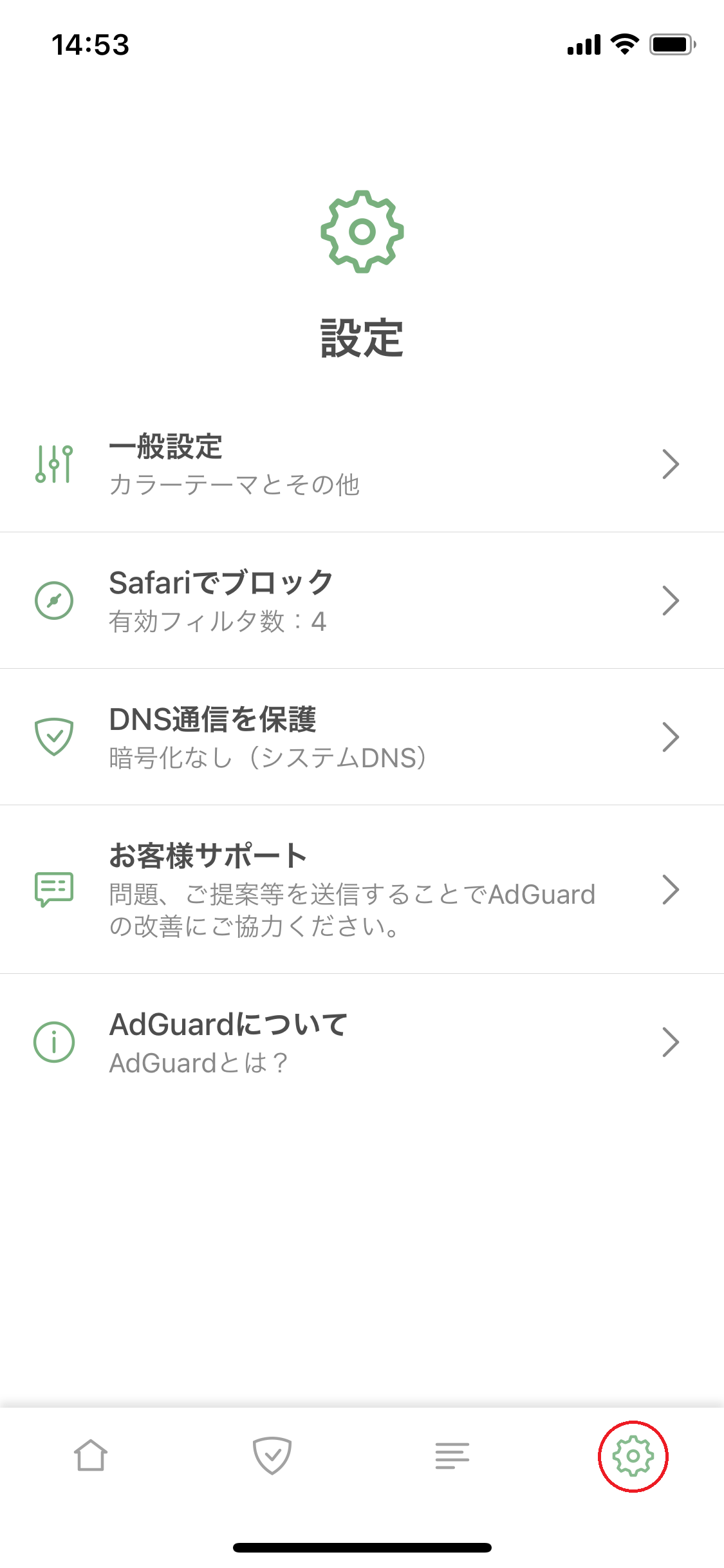 adguard_pro_01_設定.png