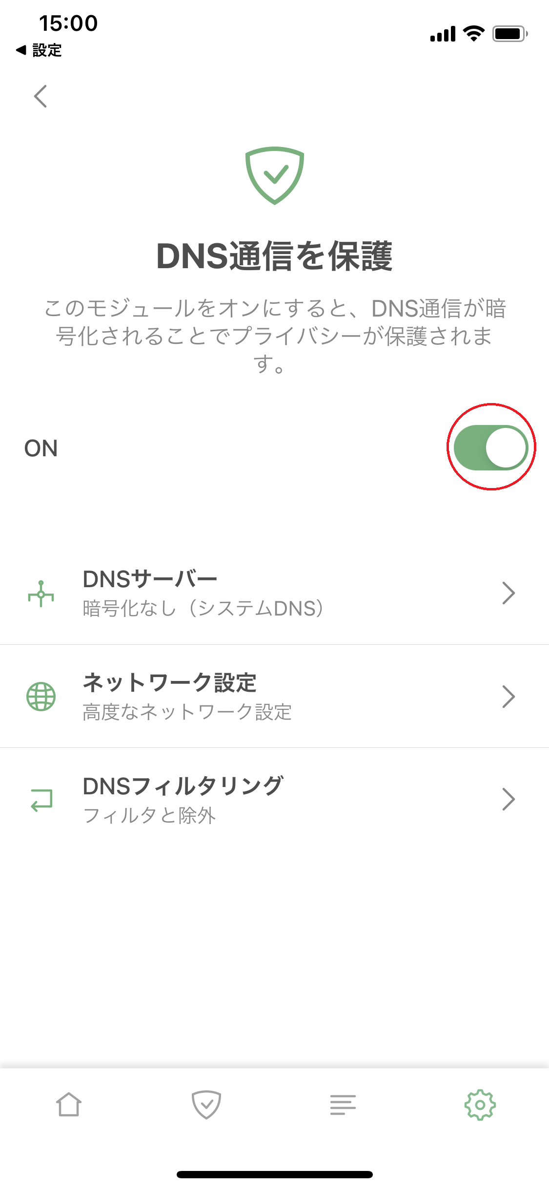 adguard_pro_03_DNS通信を保護_01.png