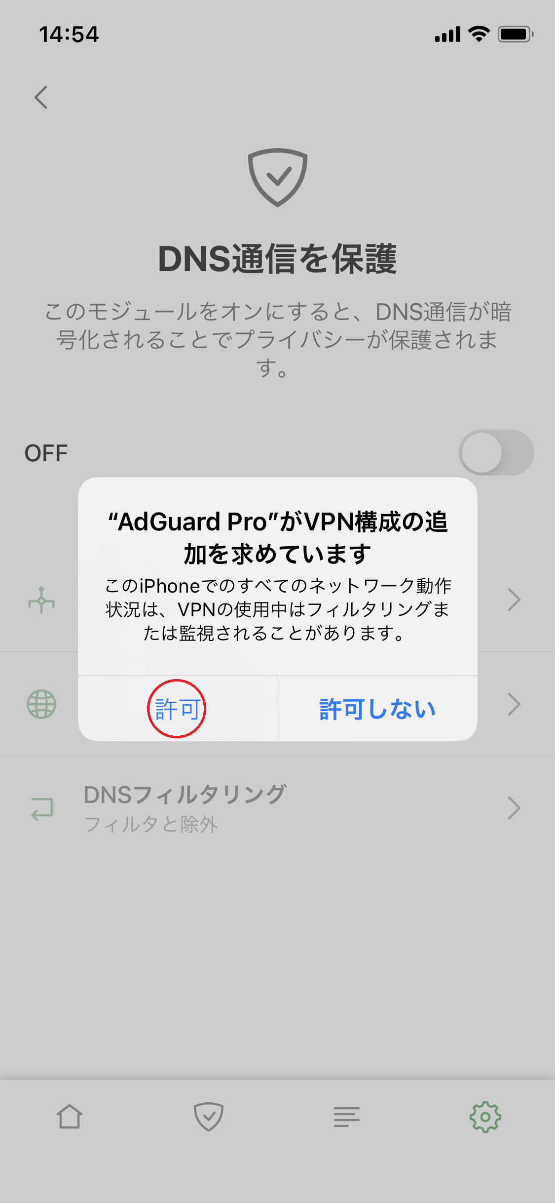 adguard_pro_05_DNS通信を保護_03.png