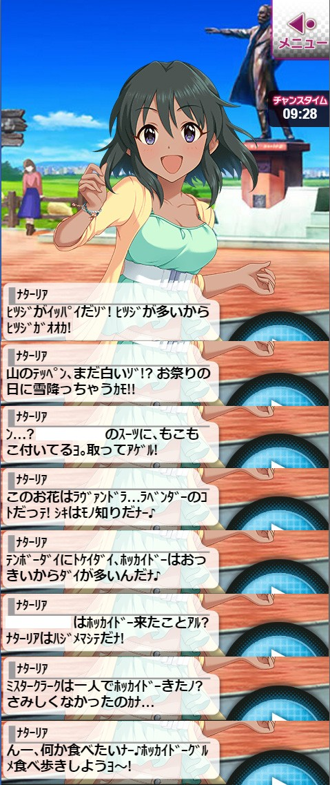 お仕事(展望台)