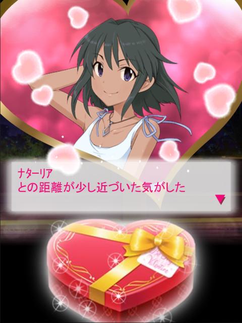 valentine2014_6.png