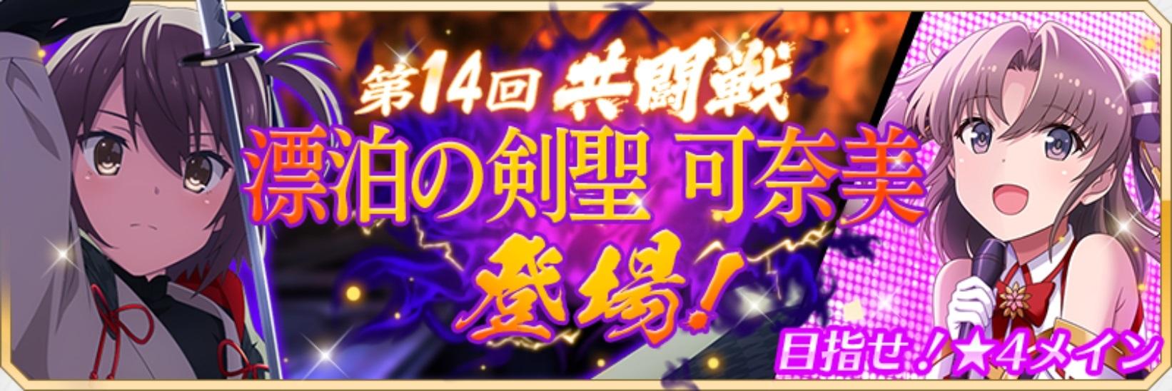 第14回共闘戦.jpg