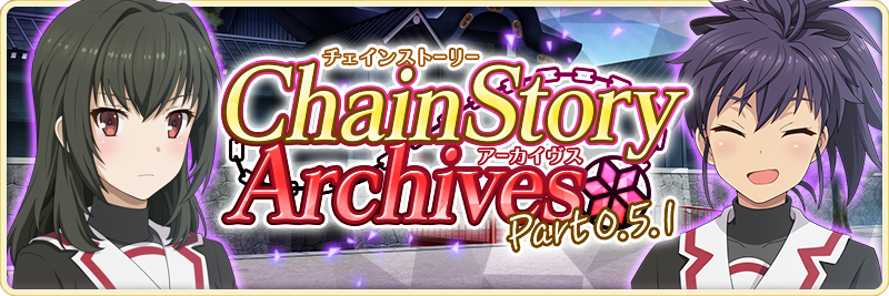 ChainStoryArchives_part0.5.1.png