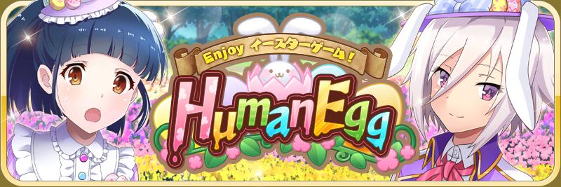 Enjoyイースターゲーム!Human Egg.png