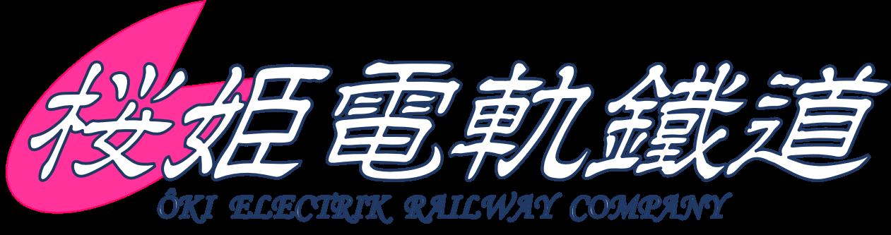 桜姫電軌鉄道_0.png