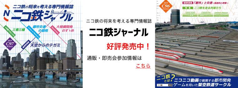 ニコ鉄ジャーナルバナー.jpg
