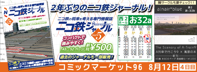ニコ鉄ジャーナルC96wikitop-01.png