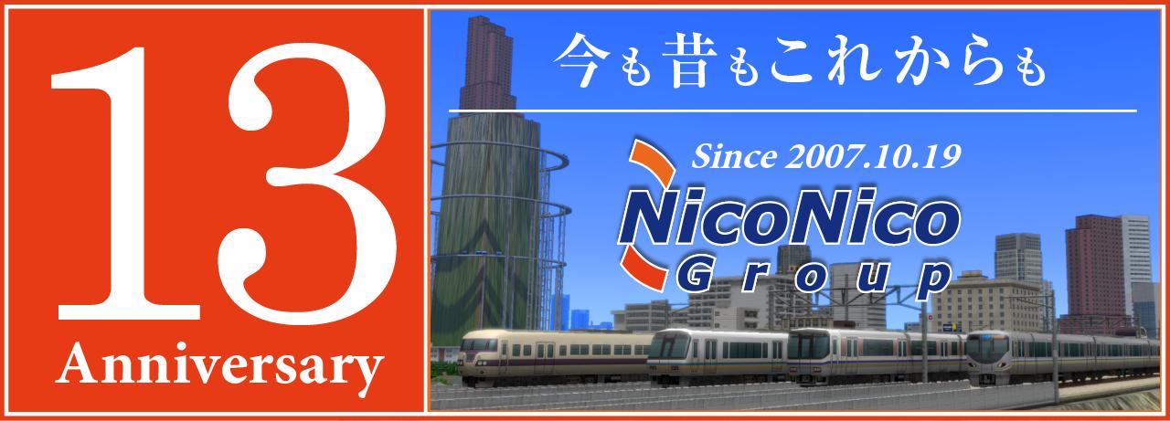 ニコ鉄13周年ロゴ-01.png