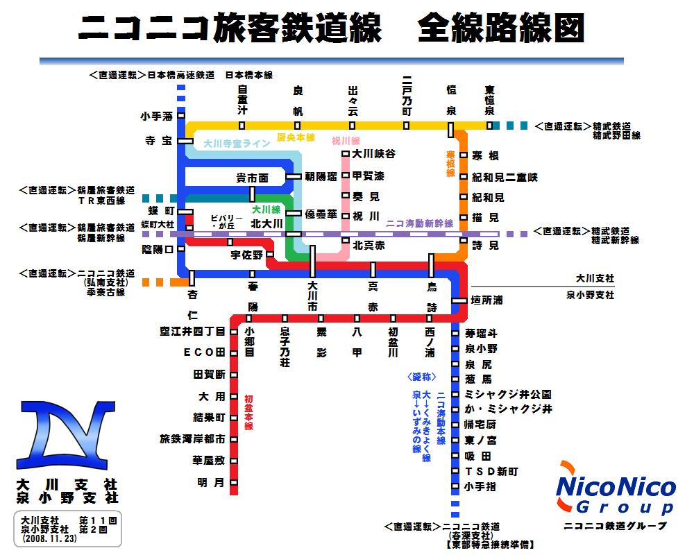 ニコ旅全路線図01.png