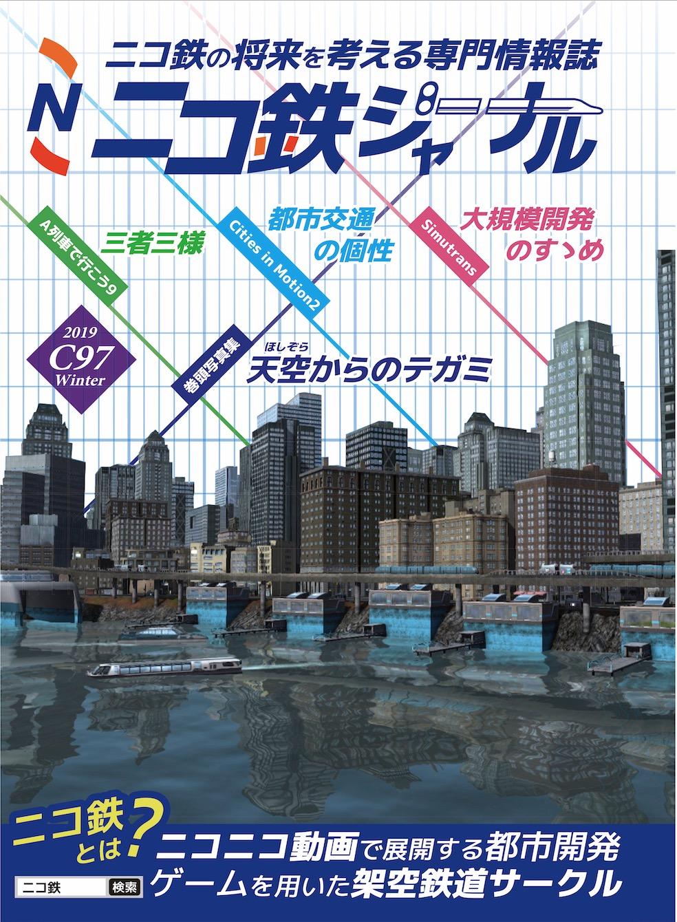 ニコ鉄ジャーナルC97表紙.jpg