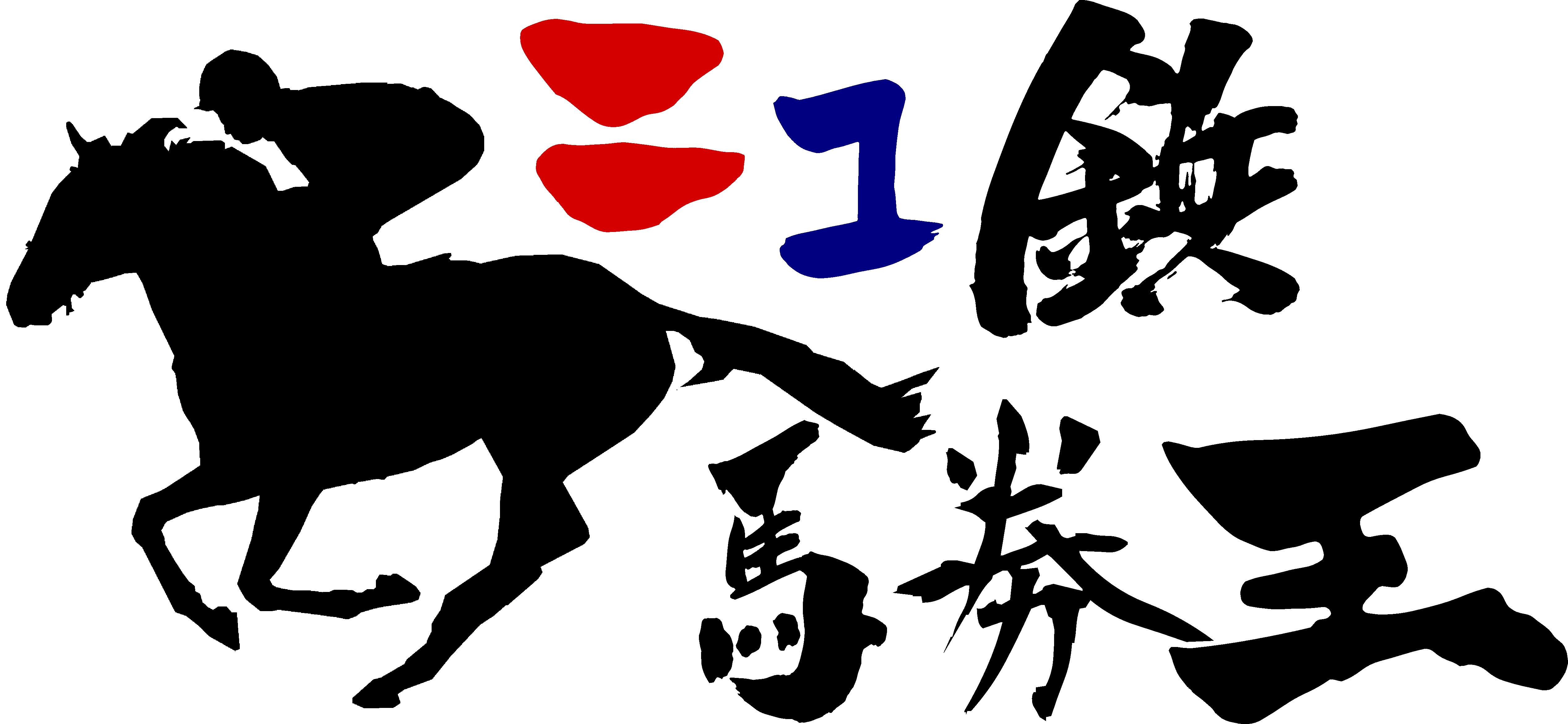 ニコ鉄馬券王(カラー).png