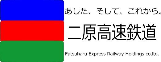 高鉄ロゴ.jpg