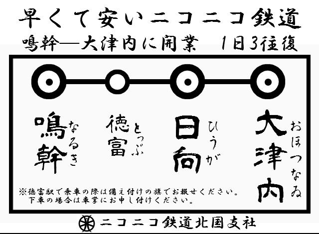 路線図#1.png