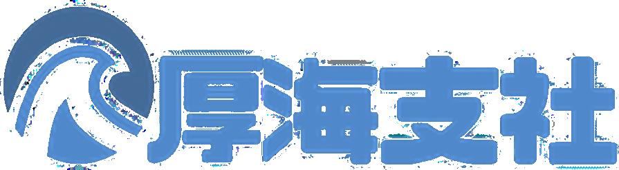 厚海支社ロゴ.png