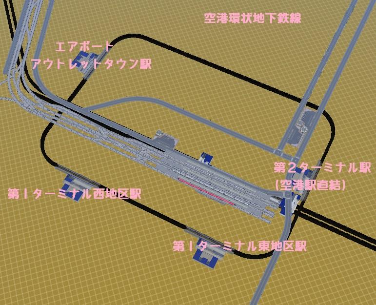 空港環状地下鉄.jpg