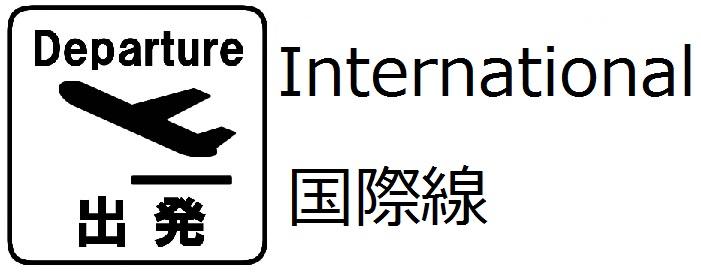 国際線出発.jpg