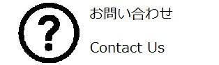 お問い合わせ(改)2.jpg