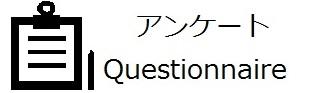 アンケート(改)1.jpg