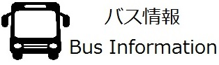 バス情報(改)2.jpg
