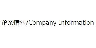 企業情報(改)3.jpg