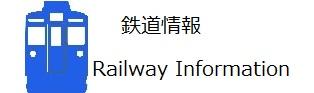 鉄道情報(改)2.jpg