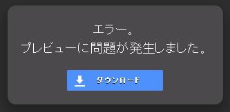GDrive_error.jpg