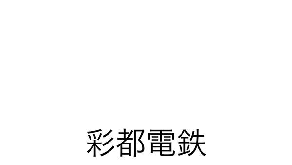 Saito_.png