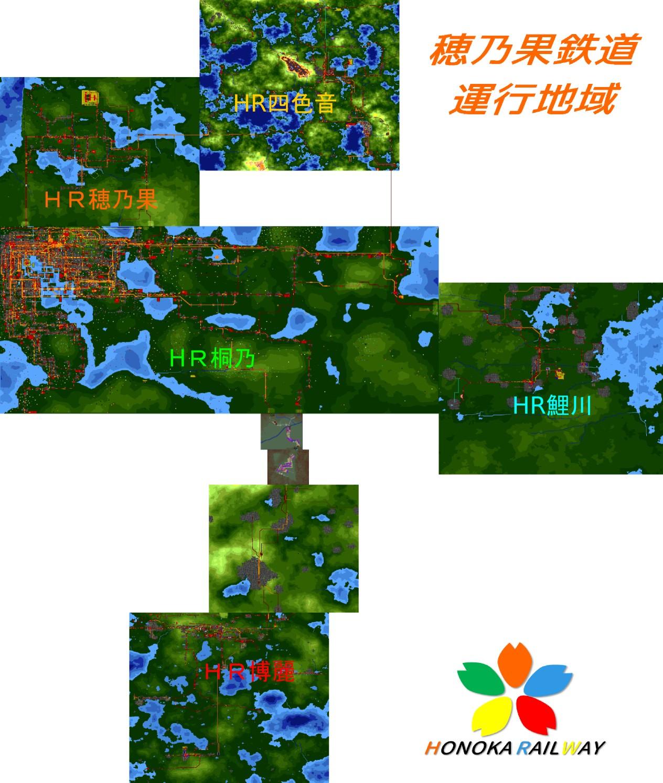 穂乃果鉄道_総合地図.jpeg