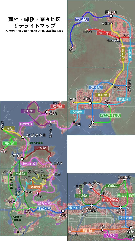 藍杜&峰桜&奈々路線図つきサテライト(Wiki公開用).jpg