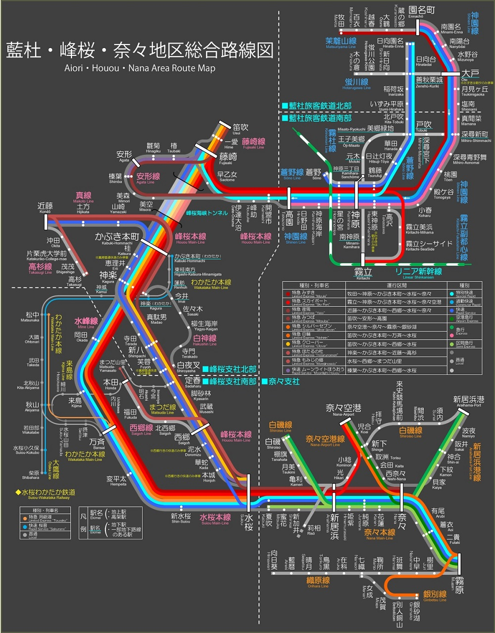 藍社峰桜奈々路線図(@nis_51)Wiki公開用.jpg