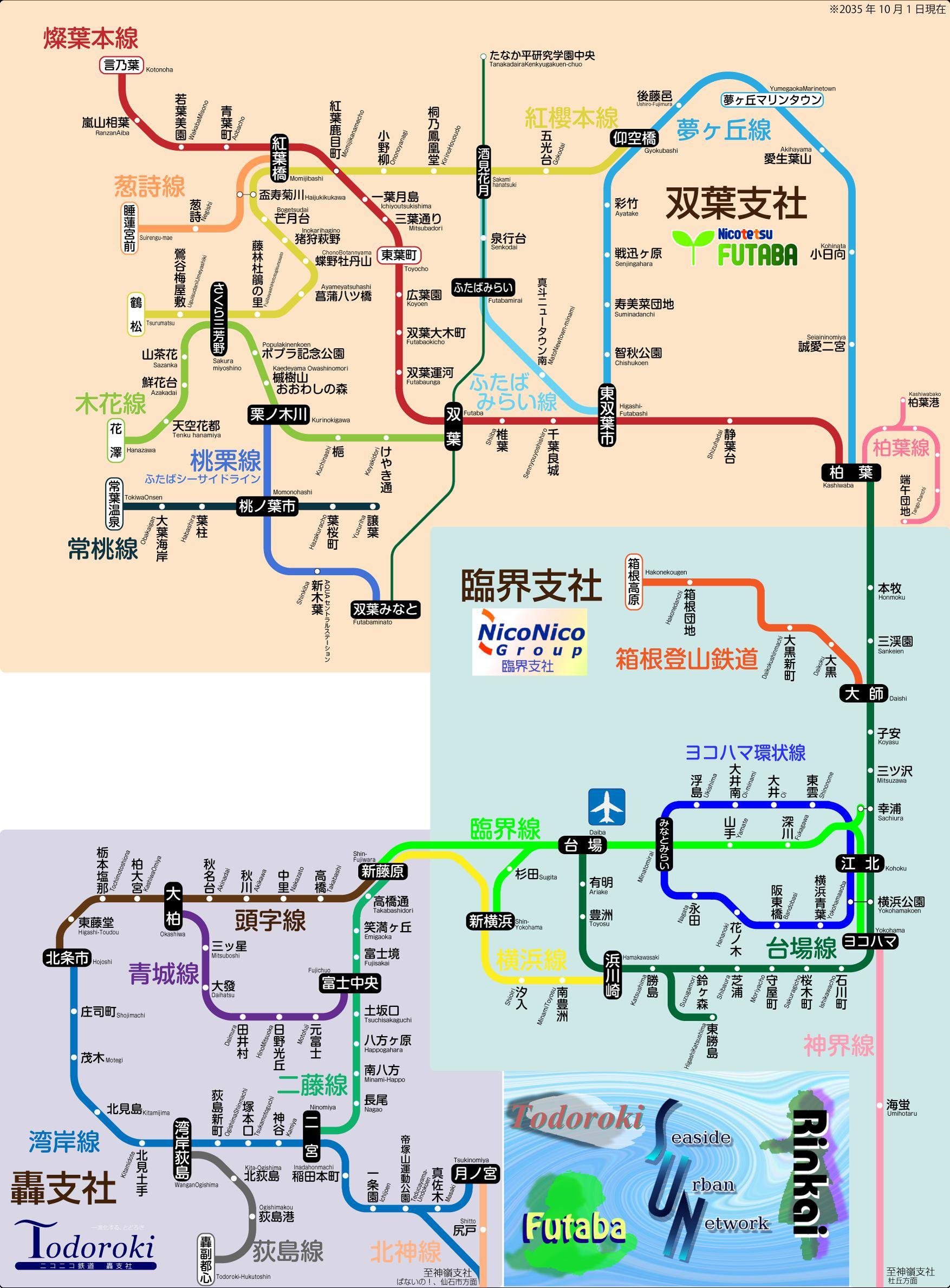 SUN広域路線図wiki4.jpg