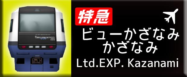 かざなみ_0.png