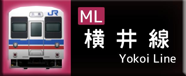 横井線_0.png