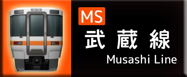 武蔵線.png