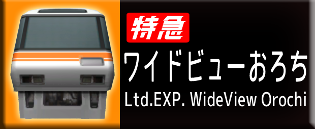 WVおろち.png