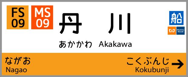 丹川(船崎).png
