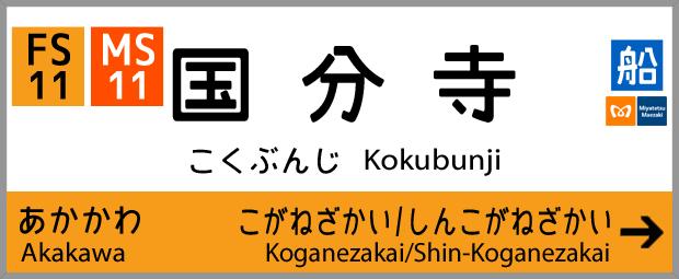国分寺(船崎).png