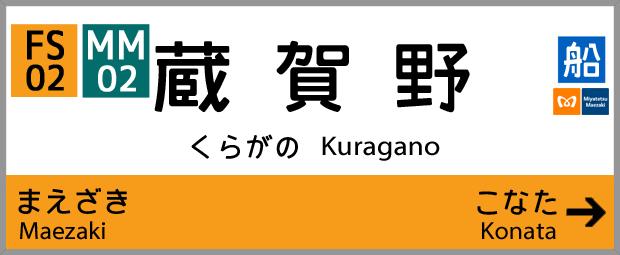 蔵賀野.png