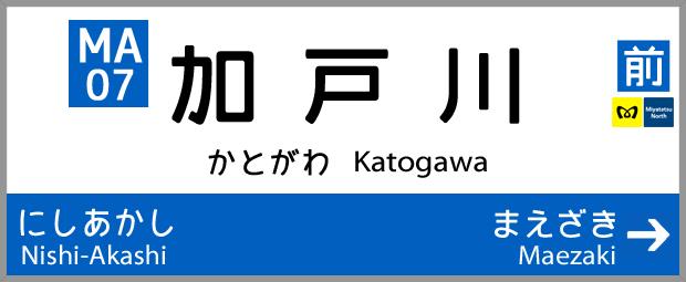 加戸川.png